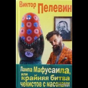 Пелевин Виктор - Лампа Мафусаила, Или Крайняя Битва Чекистов С Масонами