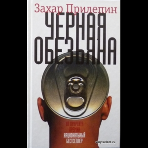 Прилепин Захар - Черная Обезьяна