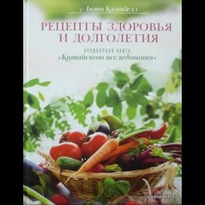Лиэнн Кэмпбелл - Рецепты здоровья и долголетия. Кулинарная книга 'Китайского исследования'