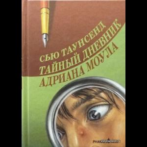 Таунсенд Сью - Тайный Дневник Адриана Моула
