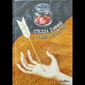 Даффи Стелла - Сказки Для Парочек