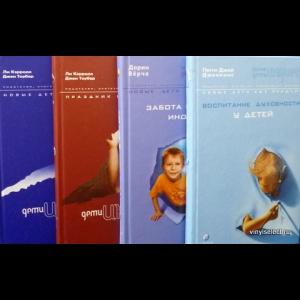 Ли Кэрролл, Джен Тоубер, Дорин Вирче, Пегги Дженкинс - Серия - Дети Индиго. Комплект Из 4 Книг.