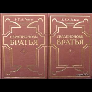 Эрнст Теодор Амадей Гофман - Серапионовы Братья. Комплект Из 2 Книг
