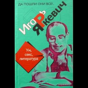 Яркевич Игорь - Ум, Секс, Литература