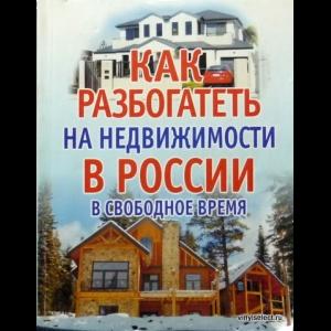 Белов Николай - Как Разбогатеть На Недвижимости В России В Свободное Время