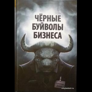Соколов Денис  - Черные Буйволы Бизнеса. Как На Самом Деле Зарабатывают Западные Корпорации?