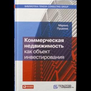 Пушкина Марина - Коммерческая Недвижимость Как Объект Инвестирования