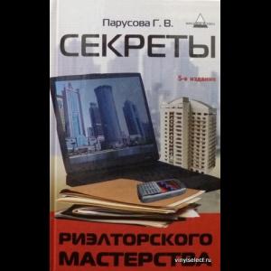 Парусова Галина - Секреты Риэлторского Мастерства