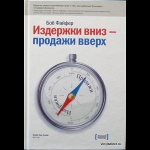 Боб Файфер - Издержки - Вниз, Продажи - Вверх