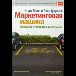 Анна Турусина, Игорь Манн - Маркетинговая Машина. Менеджер Становится Директором