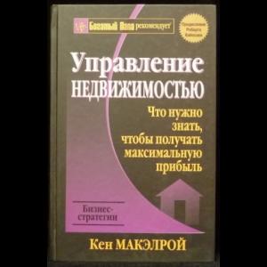 Макэлрой Кен - Управление Недвижимостью