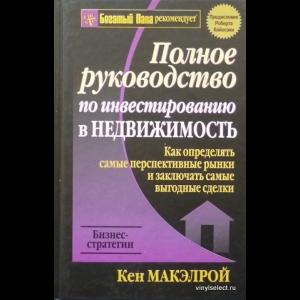 Макэлрой Кен - Полное Руководство По Инвестированию В Недвижимость
