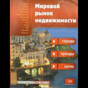 Калянина Лина - Мировой Рынок Недвижимости: Города, Тренды, Цены