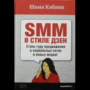 Шама Кабани - SMM В Стиле Дзен. Стань Гуру Продвижения В Социальных Сетях И Новых Медиа!