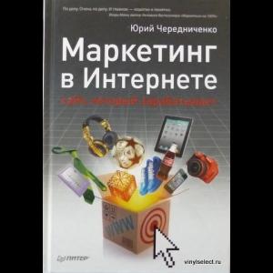 Чередниченко Юрий - Маркетинг В Интернете. Сайт, Который Зарабатывает