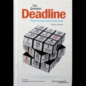 ДеМарко Том - Deadline. Роман Об Управлении Проектами