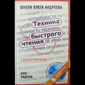 Андреев Олег - Техника Быстрого Чтения. Самоучитель + DVD-ROM