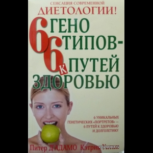 Питер Гэммонд, Питер Клейтон - 6 Генотипов - 6 путей К Здоровью