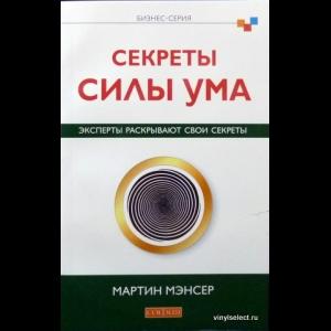 Мэнсер Мартин - Секреты Силы Ума. Эксперты Раскрывают Свои Секреты