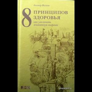 Волков Анатолий - 8 Принципов Здоровья. Как Увеличить Жизненную Энергию