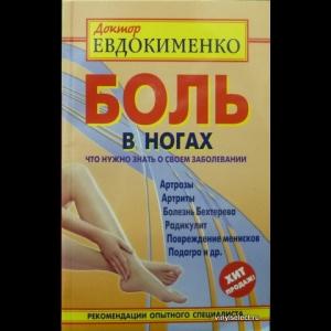 Евдокименко Павел - Боль В Ногах. Что Нужно Знать О Своем Заболевании