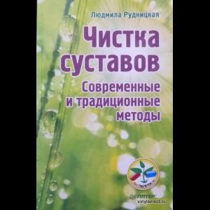Рудницкая Людмила - Чистка Суставов. Современные И Традиционные Методы