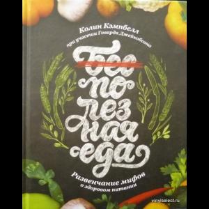 Колин Кэмпбелл, Хови Джейкобсон - Полезная Еда. Развенчание Мифов О Здоровом Питании