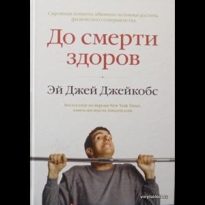 Эр Джей Джейкобс - До Смерти Здоров