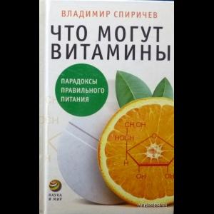Спиричев Владимир - Что Могут Витамины. Парадоксы Правильного Питания