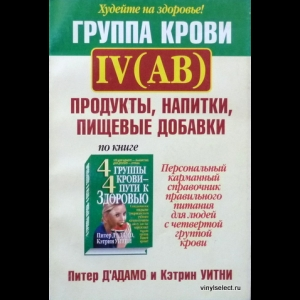 Кэтрин Уитни, Питер Д Адамо - Группа Крови IV (AB). Продукты, Напитки, Пищевые Добавки