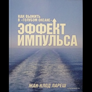 Жан-Клод Ларше - Эффект Импульса. Как Выжить В 'Голубом Океане'