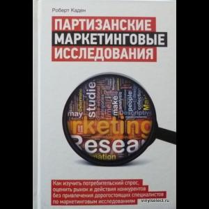 Роберт Дж. Каден - Партизанские Маркетинговые Исследования