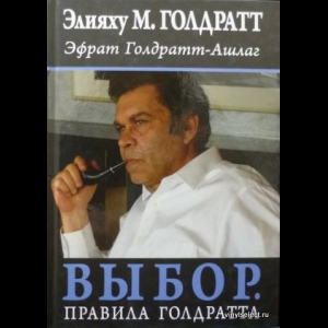 Голдратт Элияху, Голдратт-Ашлаг Эфрат - Выбор. Правила Голдратта