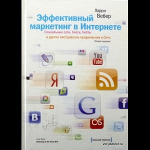 Вебер Ларри - Эффективный Маркетинг В Интернете