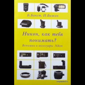 Борис Бакст, Игорь Бажан - Никон, Как Тебя Понимать? Вспышки И Аксессуары Nikon