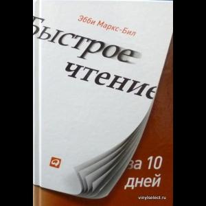 Эбби Маркс-Бил - Быстрое Чтение За 10 дней