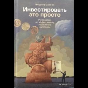 Савенок Владимир - Инвестировать – Это Просто