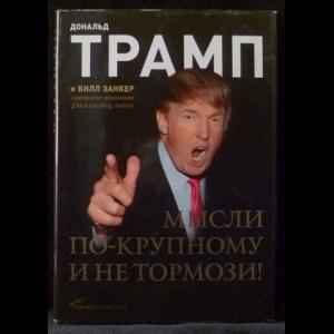 Дональд Трамп и Билл Занкер - Мысли По-Крупному И Не Тормози!