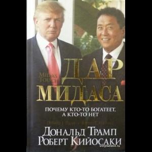 Дональд Трамп и Роберт Кийосаки - Дар Мидаса