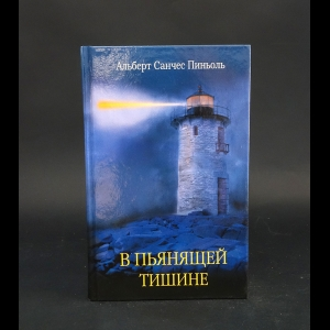 Эдвард де Боно - Водная Логика