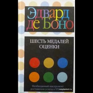 Эдвард де Боно - Шесть Медалей Оценки