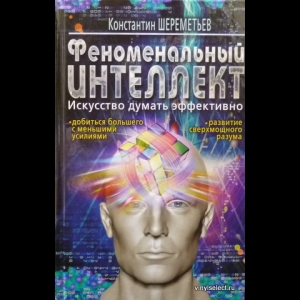 Шереметьев Константин - Феноменальный Интеллект