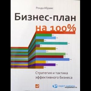 Абрамс Ронда - Бизнес-План На 100%. Стратегия И Тактика Эффективного Бизнеса