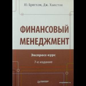 Юджин Ф. Бригхем, Джоэл А. Хьюстон - Финансовый Менеджмент. Экспресс-Курс