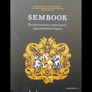 Неелова Наталия - Sembook. Энциклопедия Поискового Продвижения Ingate