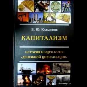 Катасонов Валентин - Капитализм. История И Идеология 'Денежной Цивилизации'