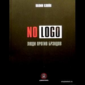 Кляйн Наоми - No Logo. Люди Против Брэндов