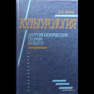 Белик Андрей - Культурология. Антропологические Теории Культур