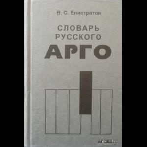 Елистратов Владимир - Словарь Русского Арго