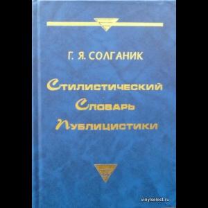 Солганик Григорий - Стилистический Словарь Публицистики